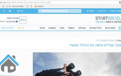 """ראיון עם מנכ""""לית החברה – תקוה שמידט (StartIsrael)"""